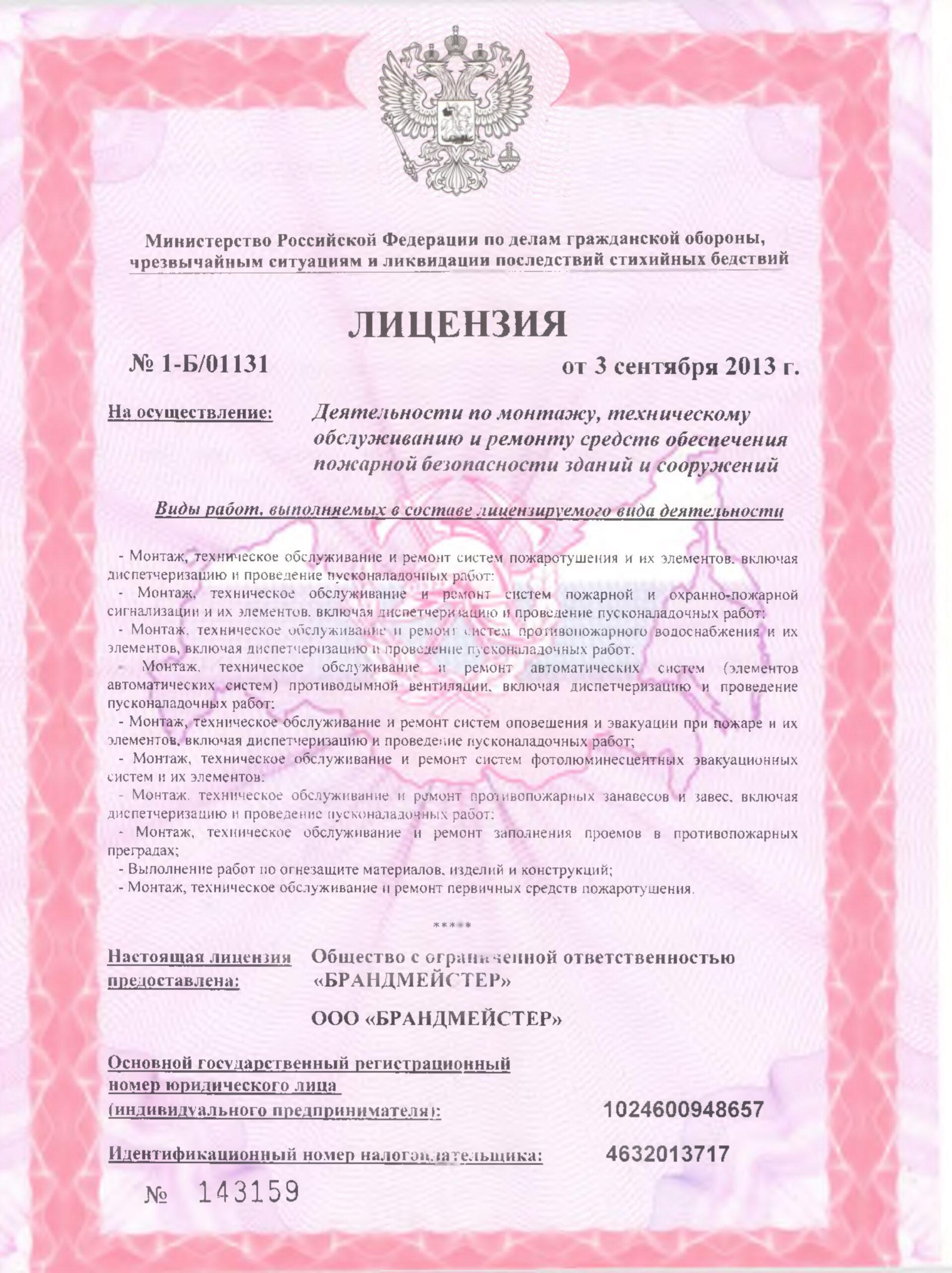 Лицензия МЧС Брандмейстер-1